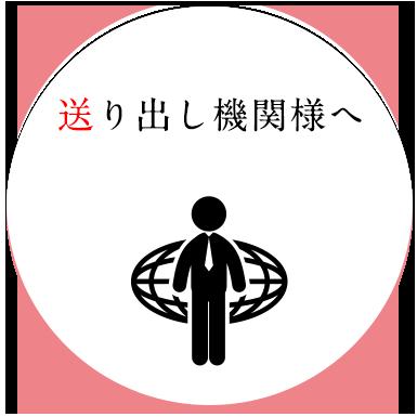 一般社団法人 Japan Of Asia